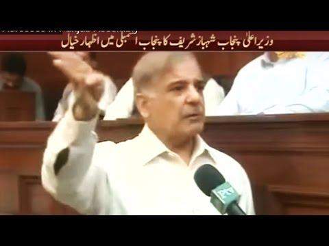 CM Punjab Shehbaz Sharif Emotional Address in Punjab Assembly