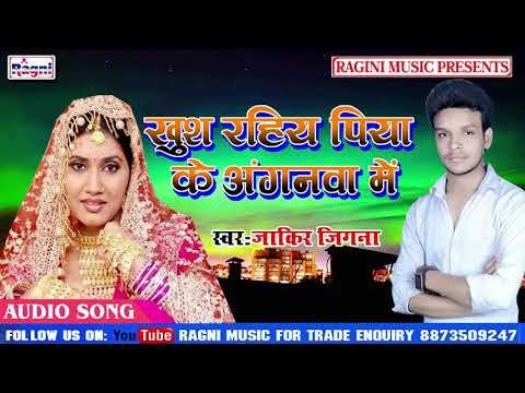 2018 का सबसे सुपरहिट भोजपुरी सांग || #खुश रहिय पिया के अंगनवामें || #Jakir Jigna || Ragni Music