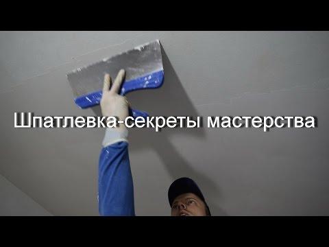Как правильно шпаклевать потолок видеоурок