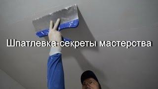 видео Правила шпатлевания стен или потолка