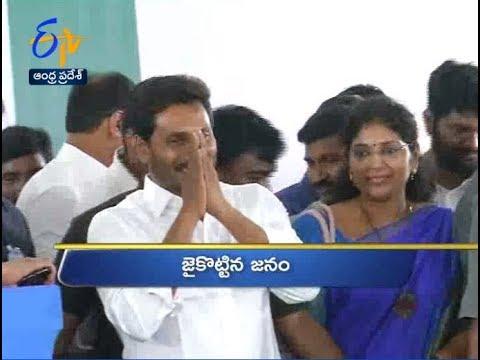 6 AM | Ghantaravam | News Headlines | 24th May 2019 | ETV Andhra Pradesh