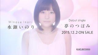 水瀬いのり『夢のつぼみ』TV-CM