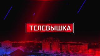 «Телевышка» от 3 августа 2020г.