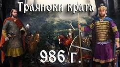 Средновековна слава: Битката при Траянови врата