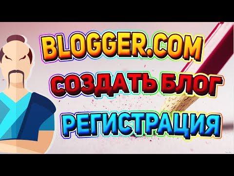 Как создать личный блог на Blogger 2015 👍 1. Регистрация