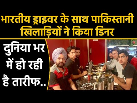 Pakistani Players invite Indian Taxi Driver for Dinner when he refused to take money|वनइंडिया हिंदी