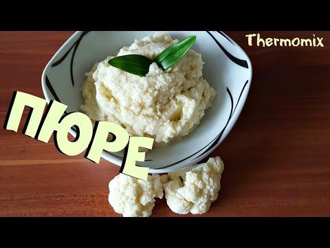 Вкуснейшее блюдо Пюре из Цветной Капусты   Термомикс Рецепты   Thermomix   IRAplusTHERMI
