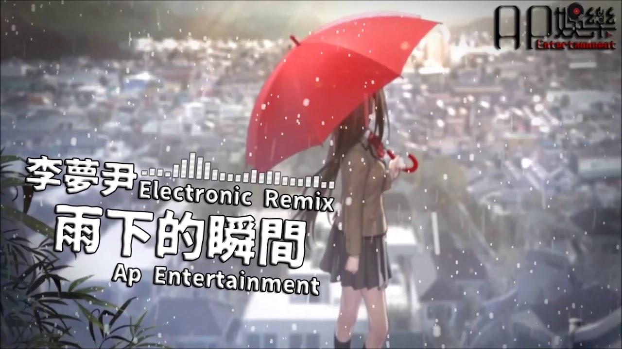 李夢尹 - 雨下的瞬間 DJ Electronic Remix 動態歌詞 - YouTube