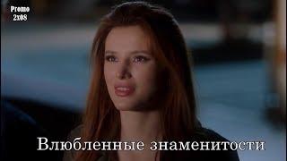 Влюбленные знаменитости 2 сезон 8 эпизод - Промо с русскими субтитрами // Famous in Love 2x08 Promo