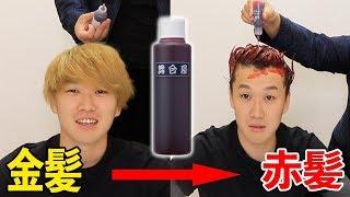 【金髪卒業】血糊シャンプーそのまま放置したら赤髪になる説 thumbnail