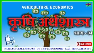 AGRICULTURE ECONOMICS PART 4 II IMPORTANT MCQS FOR JRF NET IBPS AFO AND ALL AGRICULTURAL EXAMS II
