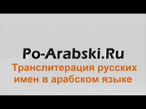 Русские имена на арабском языке (транслитерация)