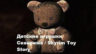 Детские игрушки Скайрима / Skyrim Toy Story