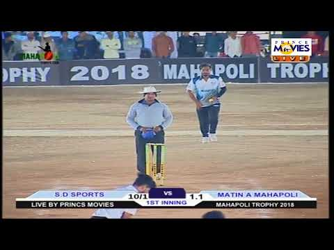 MATIN XI A V/S S.D SPORTS. II MAHAPOLI TROPHY 2018 || PRINCE MOVIES || DAY 11