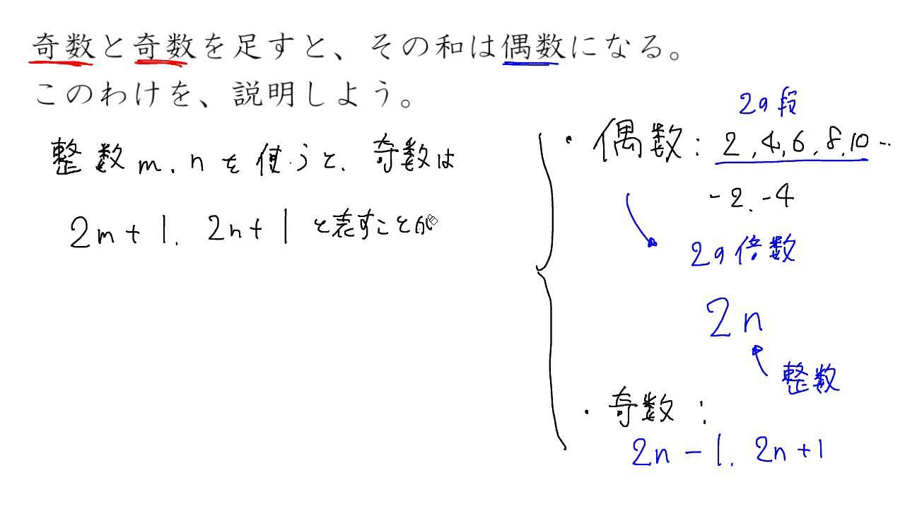 文字式による証明②奇数と偶数 - YouTube