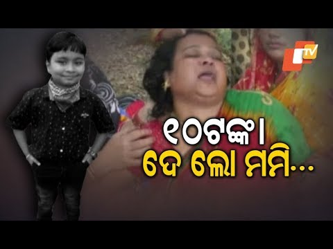 Mother Of Minor Boy Who Lost His Life In Paradip Griefs Her Child's Death