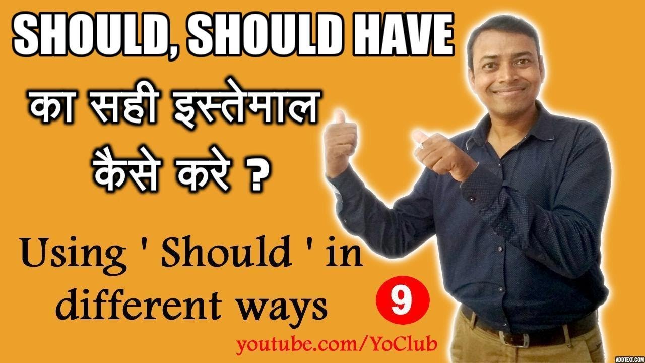 Download Should, Should have का सही इस्तेमाल   Using ' Should ' in different ways - English Grammar Lesson