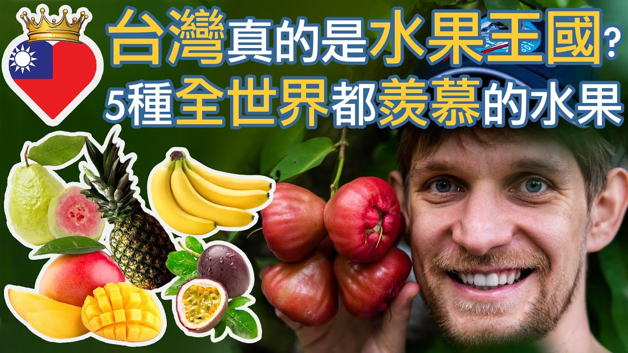 台灣真的是水果王國? 5種全世界都羨慕的水果 - Is Taiwan really a fruit kingdom? 5 fruits the whole world envies!