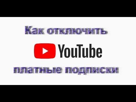 Как отключить платные подписки, за что списывают деньги на YouTube Premium