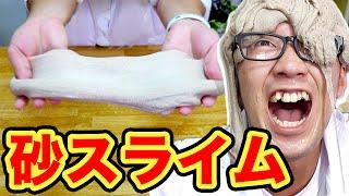 【実験】キネティックサンドで最強のスライムができた! thumbnail