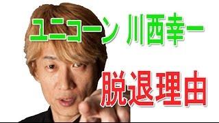 ユニコーンドラム 川西幸一 脱退の理由は奥田民生との衝突?!現在にい...