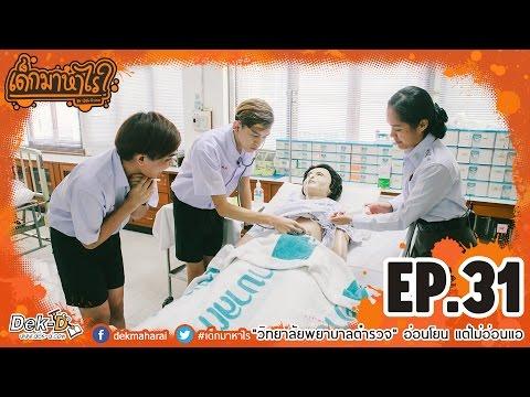 """เด็กมาหาไร: EP.31: """"วิทยาลัยพยาบาลตำรวจ"""" อ่อนโยนแต่ไม่อ่อนแอ"""