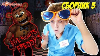 ДОКТОР АЙ грає в FIVE NIGHTS AT freddy's! Збірник.