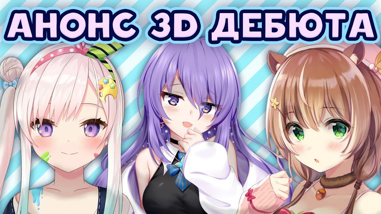 [RU SUB] Анонс 3D Моделей для Hololive ID | hololive ru