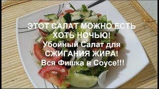 САЛАТ для ТОНКОЙ ТАЛИИ!!!РЕЦЕПТ САЛАТА для СЖИГАНИЯ ЖИРА!Вся ФИШКА в СОУСЕ!!Ешь и Худей!