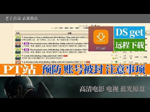 远程下载DS Get群晖套件使用教程|PT高清电影站如何避免账号被封BAN|PT站养号注意事项经验分享