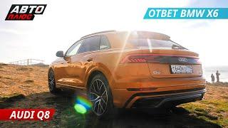 Тест Audi Q8 2019