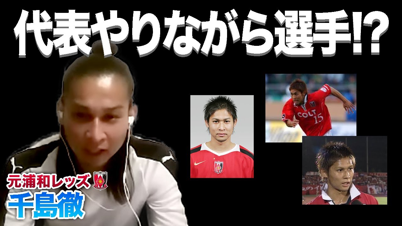 まさかのチームオーナーと選手を兼任!? 千島徹さんが知られざるJ1とJ2の環境の違いも語ってくれました