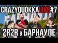 Download CRAZYQUOKKA LIVE #7 - 2RBINA 2RISTA в Барнауле MP3 song and Music Video