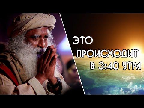 Нечто удивительное происходит в 3:40 утра - Садхгуру Йога на Русском