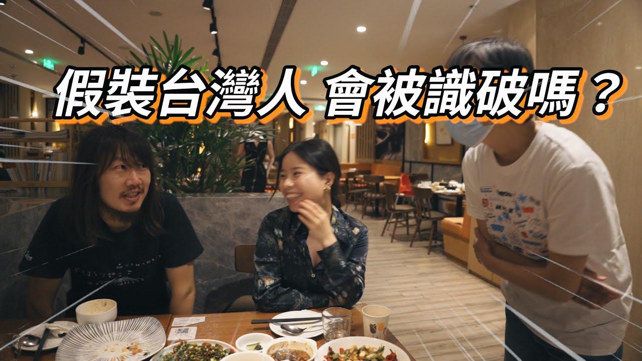 假裝台灣人 會被識破嗎?「不要一人食の日常EP07番外」