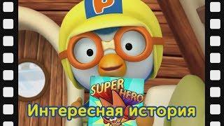 мини фильм 25 Интересная история дети анимация Пороро