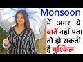 Monsoon tips || every important for girls must watch