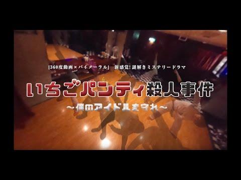 【360度動画×バイノーラル】新感覚!謎解きミステリードラマ「いちごパンティ殺人事件」#1|東京倉庫チャンネル