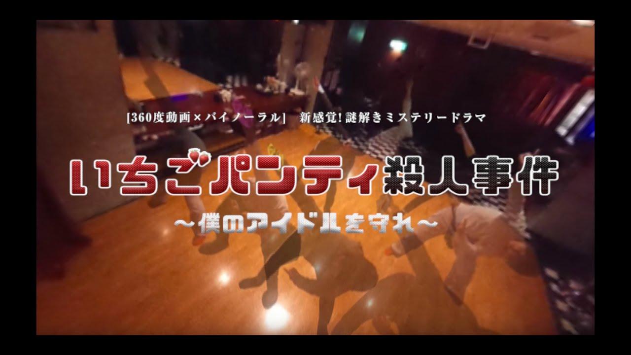 イチゴパンティー 謎解きミステリードラマ「いちごパンティ殺人事件」#1|東京倉庫チャンネル