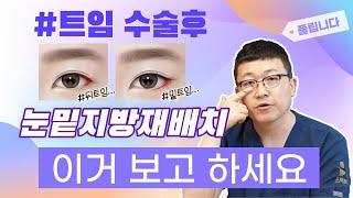 밑트임 뒷트임 안풀리게 눈밑지방재배치하는 방법.눈성형하…