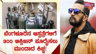 Kiccha Sudeep To Supply 300 Oxygen Cylinders To Hospitals In Bengaluru