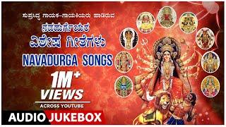 Navadurga Kannada Devotional Songs | Kannada Devi Songs | Navaratri | Kannada Bhakthi Geethegalu