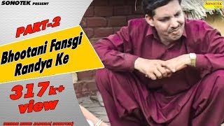 Gambar cover भूतिनी फंस गई रांडे के || Ram Mehar Randa, Rajesh Thukral || Haryanvi Comedy || Funny Video