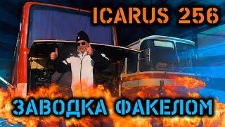 Как заводили дизель в мороз. Запуск Икаруса.. Видео ответ. Серия 4.