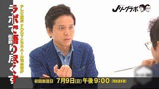 日本サッカーの水準向上を目的に、様々な角度から日本サッカーを掘り下...