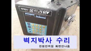 벽지박사수리하는곳 울트라KV NEW KV 유진엠씨 서비…