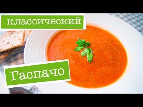 КЛАССИЧЕСКИЙ ГАСПАЧО - самый вкусный оригинальный РЕЦЕПТ томатного супа