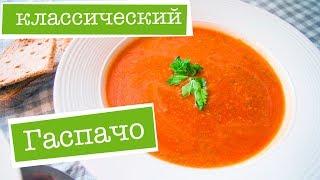гаспачо: классический рецепт в домашних условиях