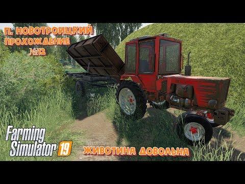 Прохождение Farming Simulator 19 / п. Новотроицкий для фс19 / Уборка / РП Farming Simulator 19