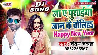 Chandan Chanchal का SUPEARHIT HAPPY NEW YEAR SONG 2020 Ja A Purwaiya Jaan Ke Boliha Happy New Year